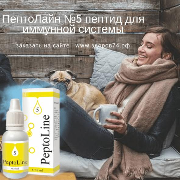 пептид для иммунитета, олигопептид для иммунной системы, пептидный комплекс для иммунитета купить в Новосибирске