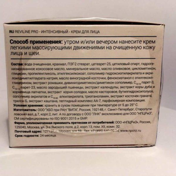 Состав омолаживающего крема Комплимент с пептидом фото
