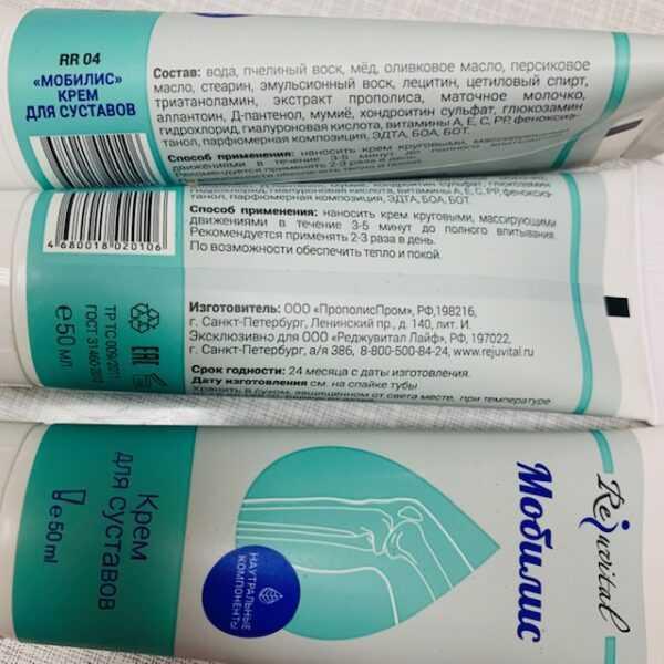 Состав и способ применения крема Мобилис
