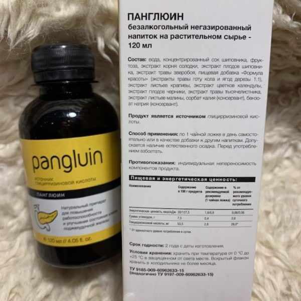 Купить продукцию НПЦРИЗ Панглюин
