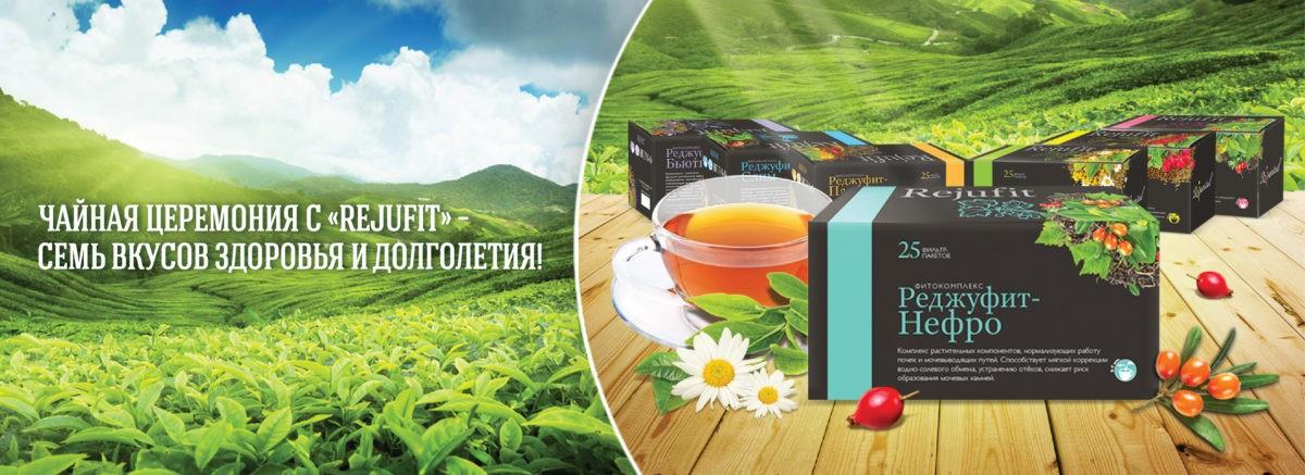 Чайные напитки Реджуфит на ЗДОРОВ74.РФ