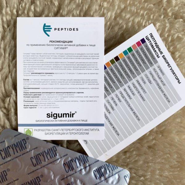 Инструкция по применению Сигумир
