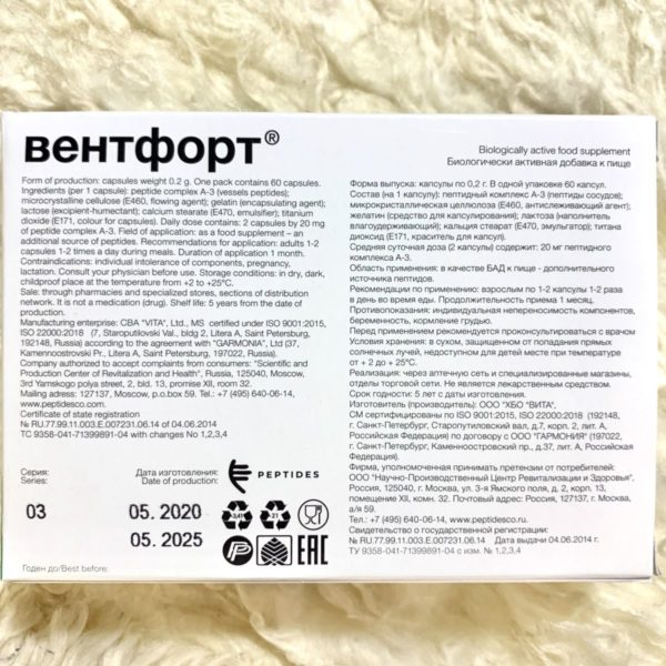 Вентфорт пептид для сосудов