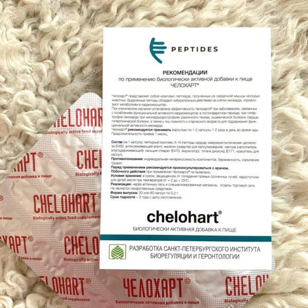 Рекомендации по применению Челохарт