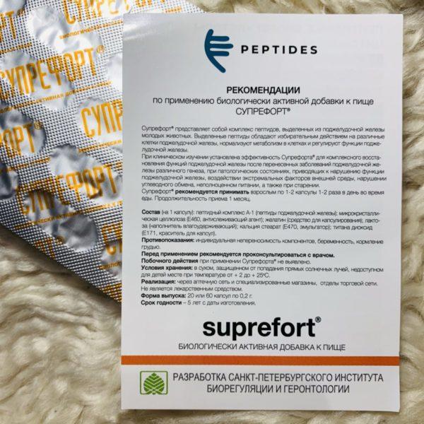Супрефорт пептиды цитомаксы