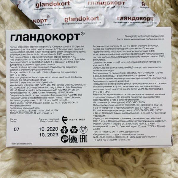 Гландокорт - рекомендации по применению