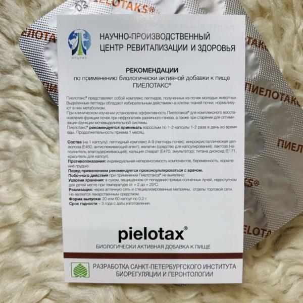 Пиелотакс: инструкция по применению