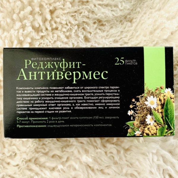 Противопаразитарный чай Антивермес