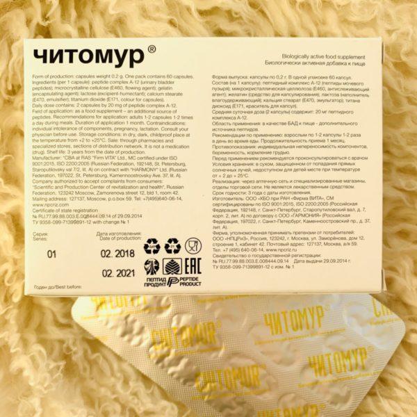 Биорегулятор Читомур пептиды Хавинсона