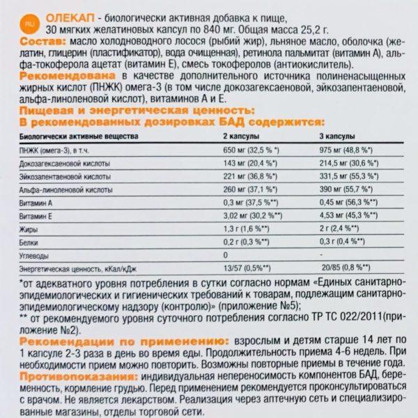 Состав капсул Олекап